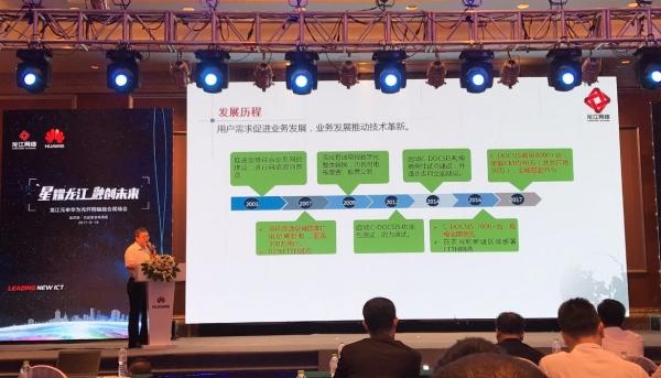华为助力广电网络融合创新 共迎千兆接入新时代