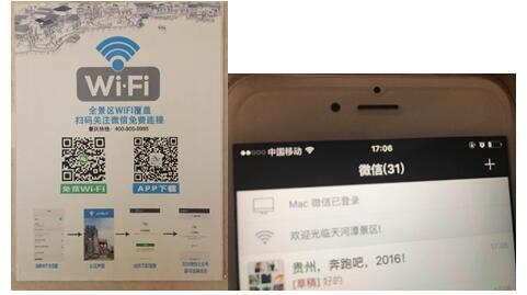 游贵州天河潭  畅享全景区锐捷极速Wi-Fi