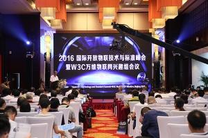 物联网标准化步入快车道 中国获得弯道超车的机会