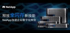 释放全闪存技术 NetApp加速企业数字化转型