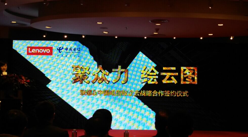 联想联手深圳电信 致力满足深圳及华南客户的云需求