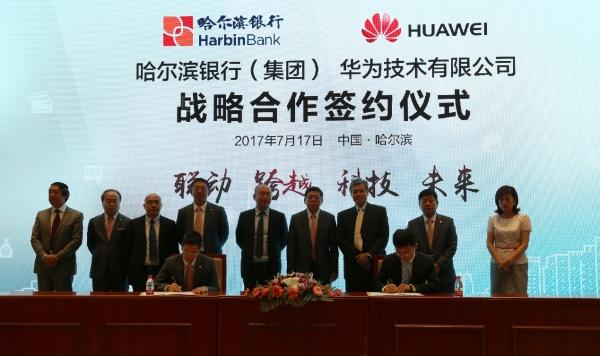 哈尔滨银行与华为签署战略合作协议