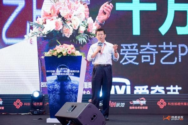 2017中国(杭州)移动互联网大会暨中国首席技术官大会圆满闭幕