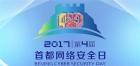 2017第四届首都网络安全日