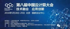 【IT最大声5.18】中国云计算大会盛大开幕 大咖齐聚说了点啥?