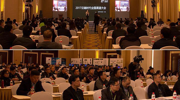2017云端时代全国渠道大会在乌镇召开