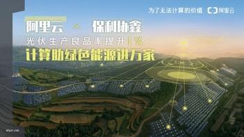 阿里云宣布华北5地域十月开服 侧重服务人工智能