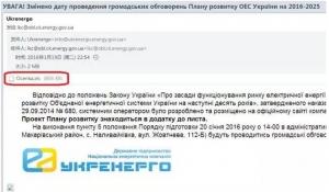 乌克兰电网攻击第二季 新一轮攻击拉开帷幕