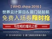 2016WHD.china世界云计算日・厦门站