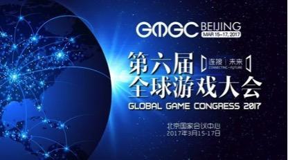 Connecting·Future连接未来 第六届全球游戏大会今日盛大开幕!