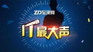 【IT最大声6.17】第九届中国云计算大会,大咖齐聚说了点啥?