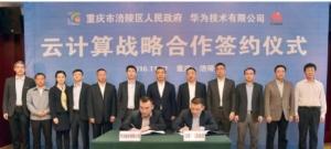 重庆涪陵区与华为企业云战略合作,加速长江经济带云产业发展