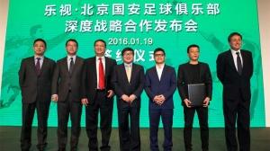 """乐视战略结盟北京国安 生态模式开启""""互联网+足球""""新形态"""