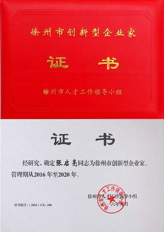 徐工信息总经理张启亮获徐州市级、区级颁发的两项荣誉称号