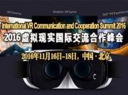 2016虚拟现实国际交流合作峰会