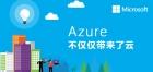 不只省钱、省事、省时间 微软智能云Azure带来的是立竿见影的收益