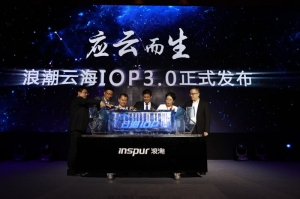 云海IOP3.0发布:助力行业云,打造新生态
