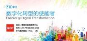 CeBIT2017:中兴通讯 数字化转型的使能者