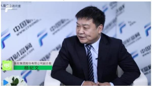 东软杨纪文:网安企业发展要提升综合能力