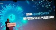 服务器市场的大事件!浪潮与IBM成立专注于Power的合资企业
