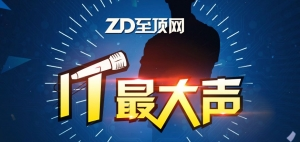 【IT最大声0921】网络安全永不下线