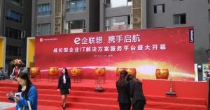 """""""e企联想""""成立 精细化服务加速中小企业成长"""