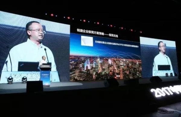 """2017中国两化融合大会,锐捷用""""场景创新 智能制造""""展现""""工匠""""情怀"""