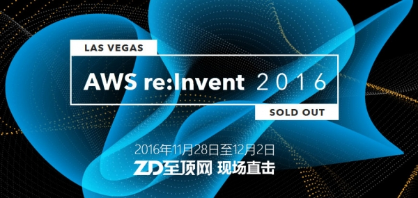 AWS re:Invent 2016——ZD至顶网现场直击