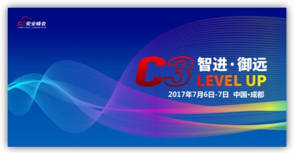 "EVEL UP""智进""方能""御远""  2017年C3安全峰会蓄势启航"