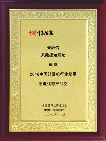 天融信风险探知系统 获中国计算机行业发展年度奖
