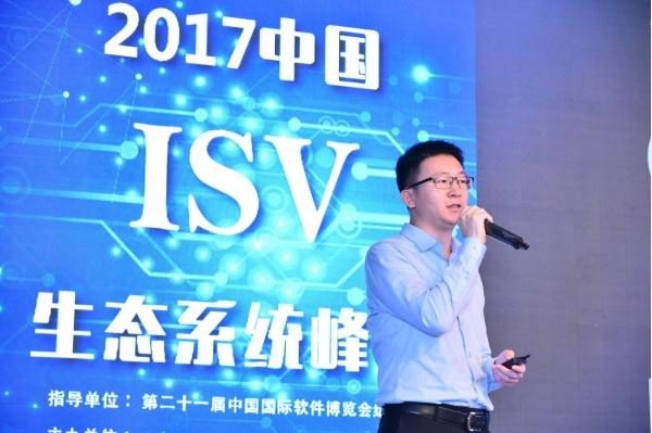 """2017中国最具生态力企业�蚧�为获得""""2017中国ISV生态系统峰会""""唯一企业级大奖"""