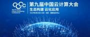 2017第九届中国云计算大会精彩日程曝光