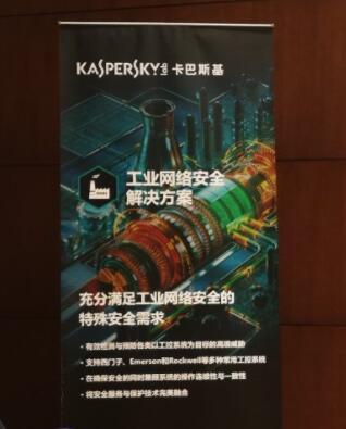 卡巴斯基:工控领域的网络安全问题也亟需被重视
