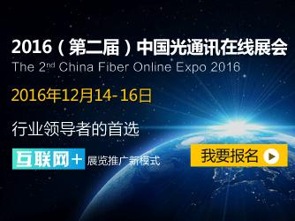 2016(第二届)中国光通讯在线展