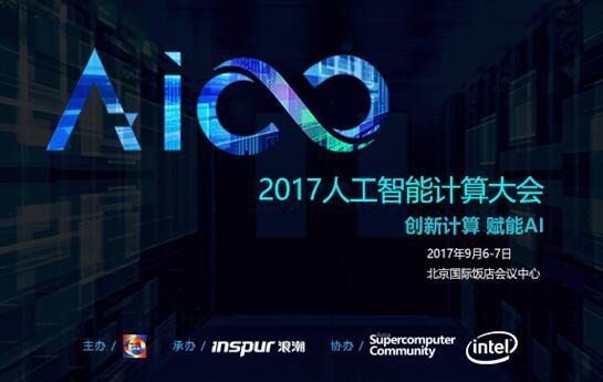 首届人工智能计算大会将于9月举行