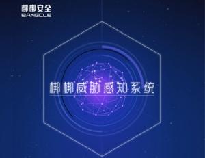 2016年度ZD至顶网凌云奖:梆梆安全移动威胁感知系统