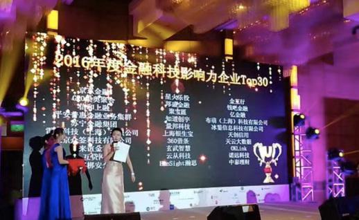 HanSight瀚思出席区块链金融&金融科技中国年会 喜获金融科技介甫奖两项殊荣