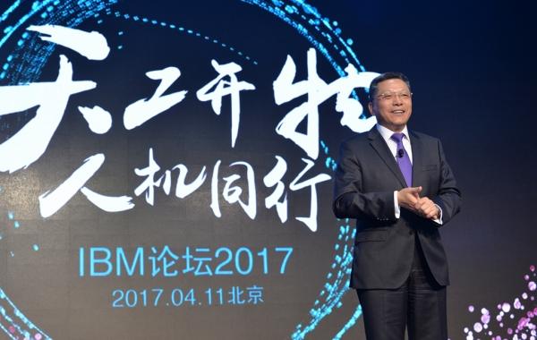 专业能力与行业价值 IBM在华的商业人工智能实践