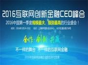 互联网创新金融CEO峰会
