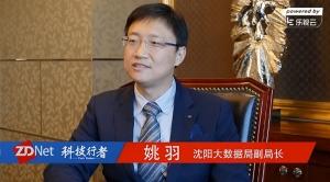 沈阳大数据局副局长姚羽:智慧沈阳的创新思维