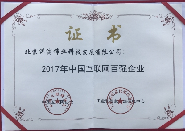 2017年中国互联网企业百强出炉 梆梆安全领跑移动安全行业