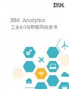 IBM Analytics 工业4.0与物联网白皮书