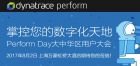 Dynatrace Perform Day 2017:掌控您的数字化天地