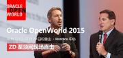 ZD至顶网现场直击Oracle OpenWorld 2015