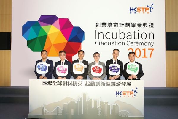 """安创空间携手香港科技园公司联合发起""""安创-香港科技园 IoT加速器""""计划"""