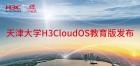天津大学H3CloudOS教育版发布