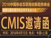 2016中国移动互联网创新趋势峰会