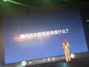 腾讯车联网的三板斧:内容、社交、安全