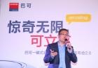 针对中国市场定制 巴可公司发布两款可立享新品