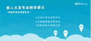 数人云发布金融容器云 构建开放业务新形态